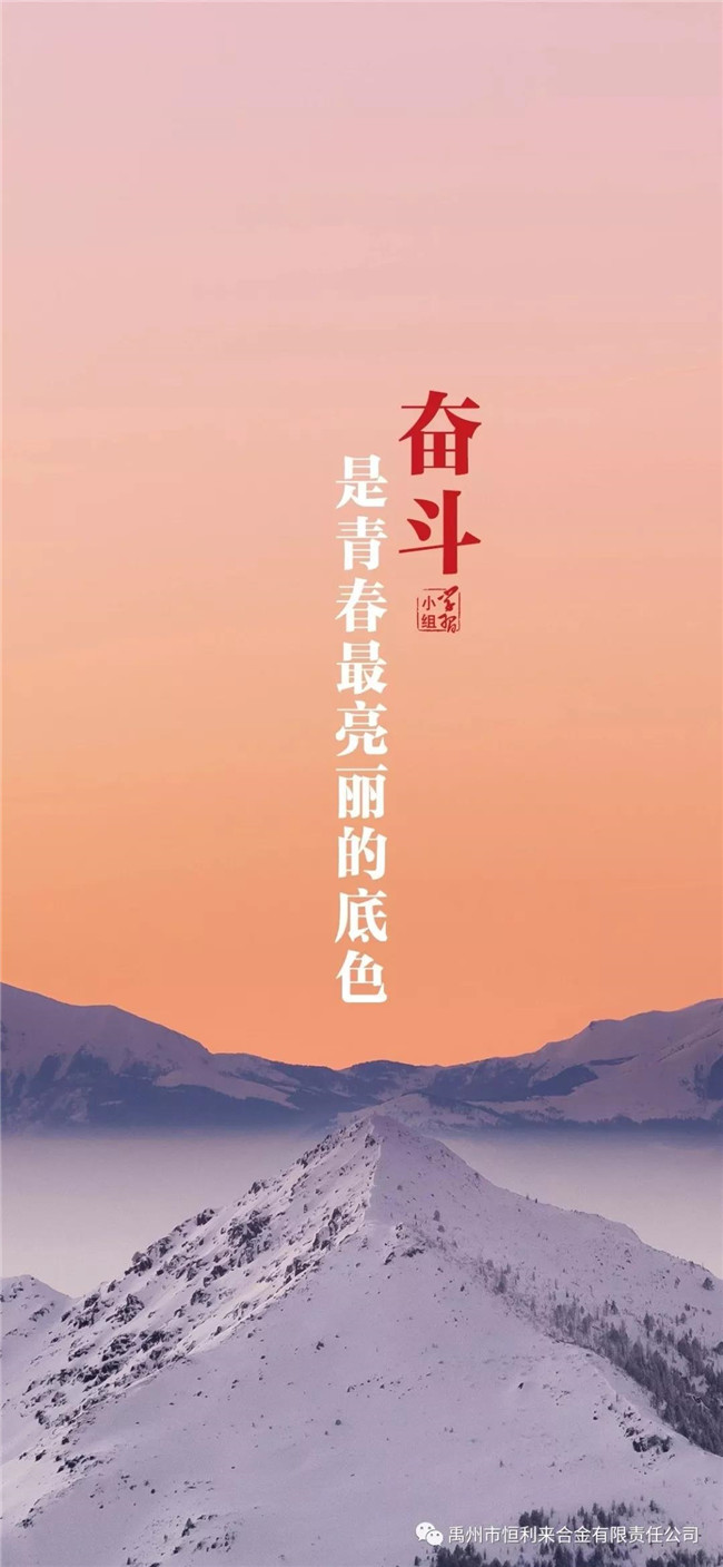 国内资讯_青春是用来奋斗的,奋斗本身就是一种幸福 - 公司新闻 - 动态 ...